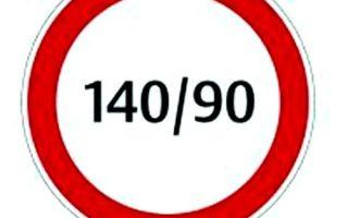 Давление 140 на 90