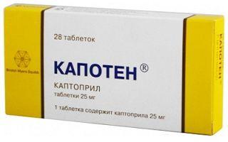 Препараты Капотен или Каптоприл — что лучше?