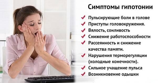 Признаки низкого давления у человека симптомы