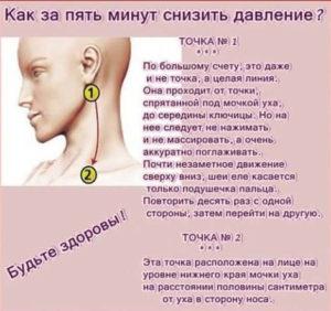 массаж мочки уха