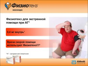 Физиотенз для экстренной помощи