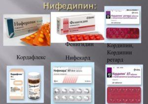 Нифедипин: разновидность препаратов