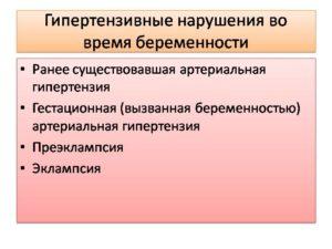 Гипертензивные нарушения во время беременности