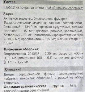 Состав Конкора