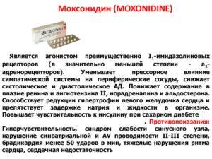 Моксонидин и противопоказания
