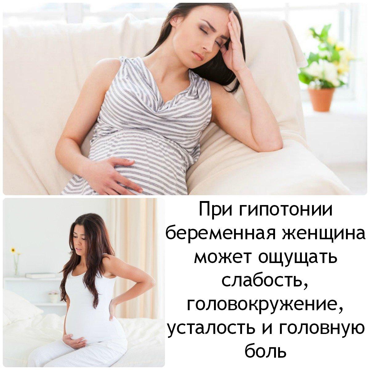 Как лечить головную боль при беременности форум