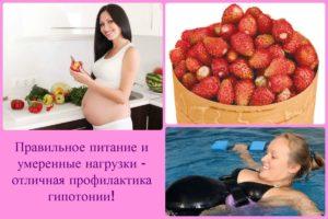 Профилактика гипотонии при беременности