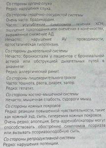 Побочные действия конкора. стр.2