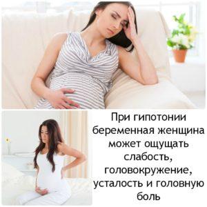 Проявление гипотонии у беременных