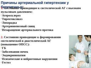 Причины гипертензии у беременных