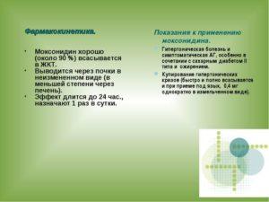 Показания к применению моксонидина