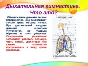 Что такое дыхательная гимнастика
