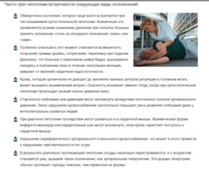 Осложнения при гипотонии