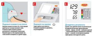 Как мерить давление автоматическим тонометром?