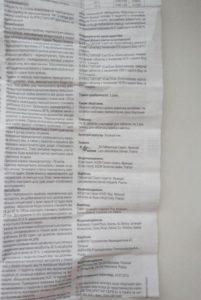 Состав и форма выпуска Би Престариум
