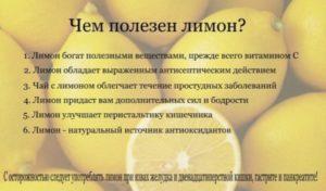 Чем полезен лимон?