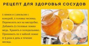 Рецепт для здоровья сосудов