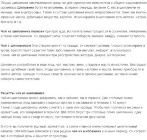 Рецепты из шиповника. Картинка-1