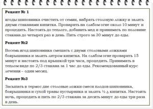 Рецепты из шиповника. Картинка-2