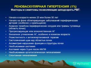 Симптомы реноваскулярной гипертензии